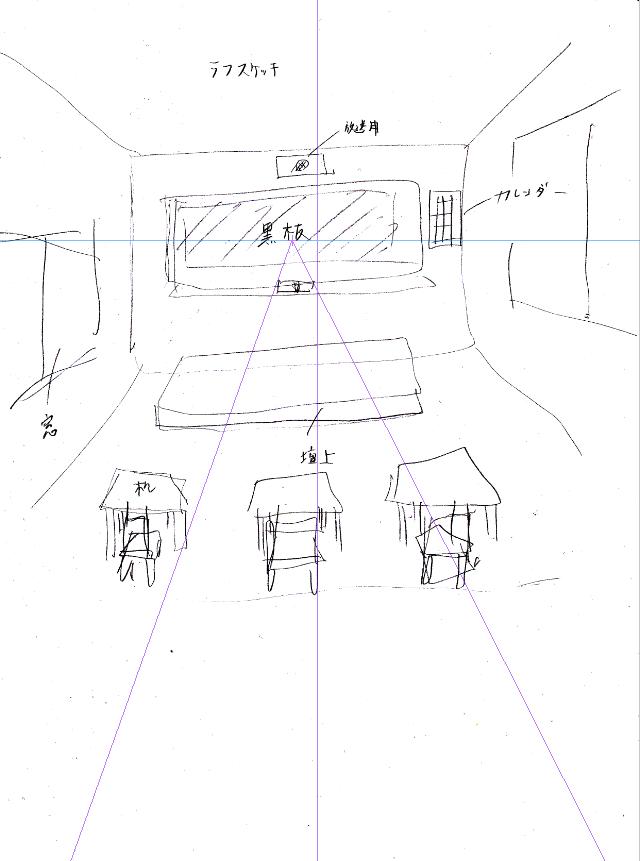 パースを使って教室を描く2