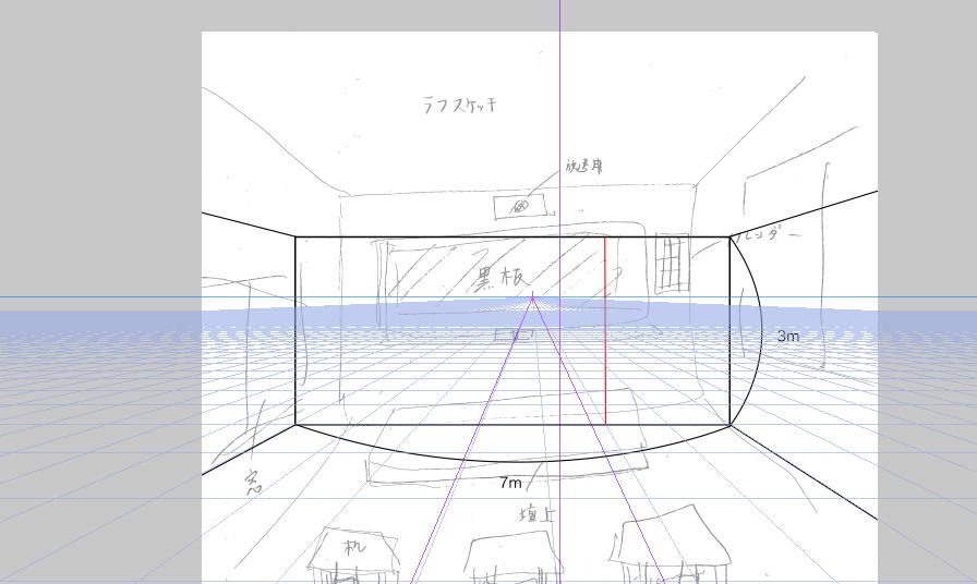 パースを使って教室を描く・一点透視図7