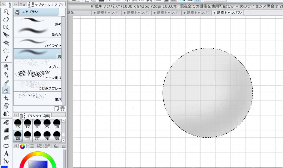 レイヤーの範囲選択からの球体の陰9