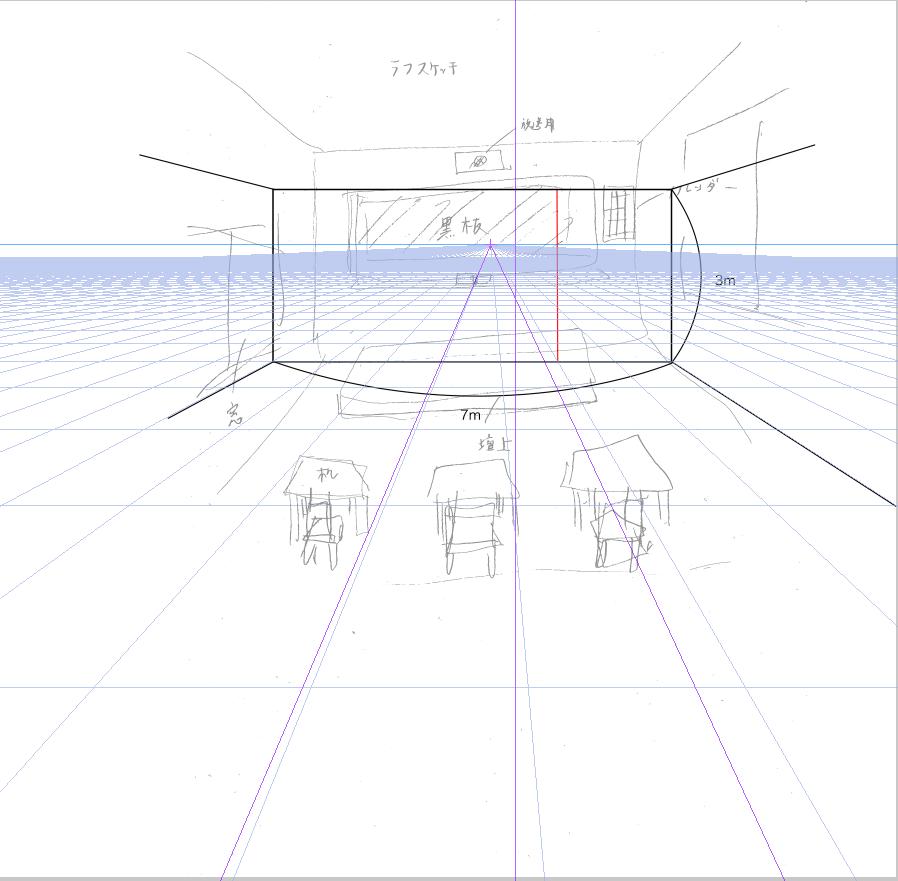パースを使って教室を描く・一点透視図法8