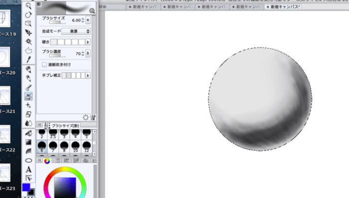 レイヤーの範囲選択からの球体の陰11