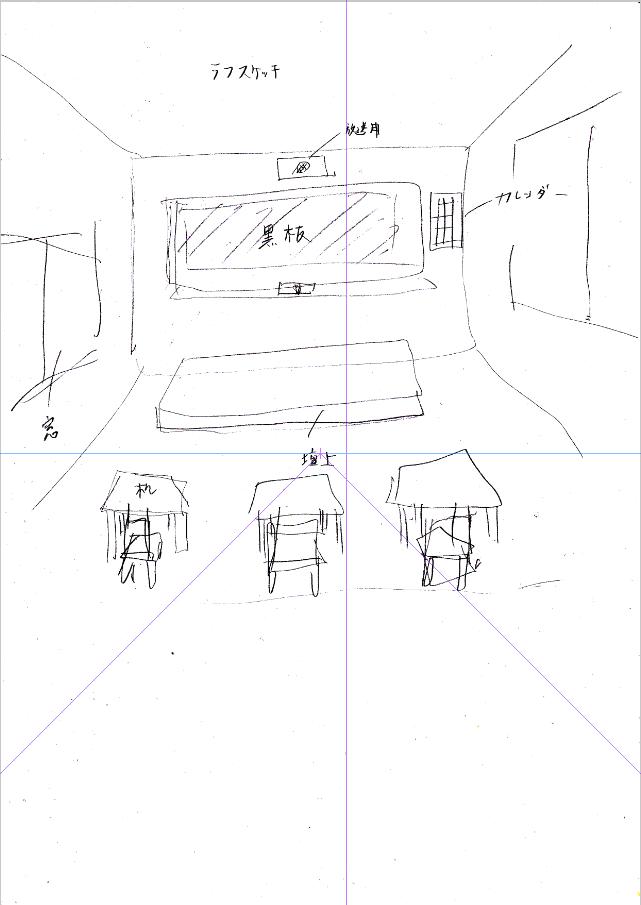 パースを使って教室を描く1