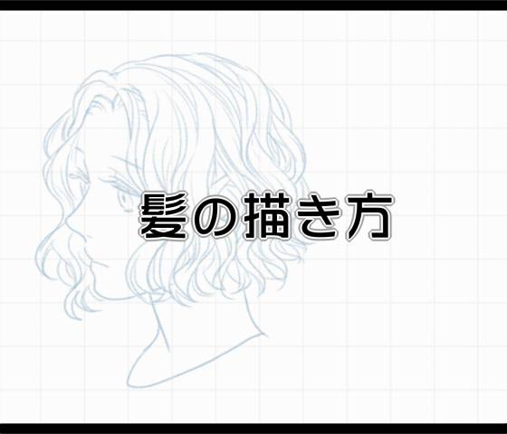 髪の書き方・髪の描き方・髪の講座