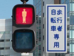 誘目性と信号と赤色