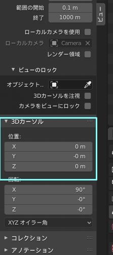 3Dカーソルを原点に戻す方法