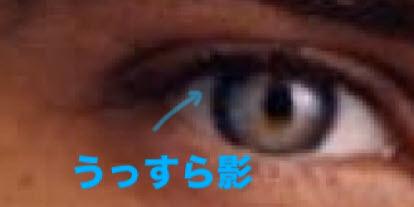 目玉の影について