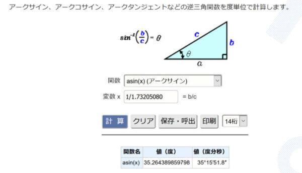 等軸測投影の角度
