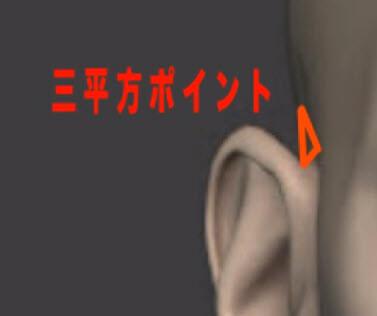 耳接続三平方ポイント
