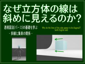 透視図法、パース、集束、斜線、垂直線、水平線